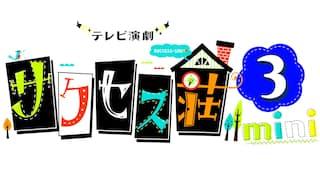 テレビ演劇 サクセス荘3 mini 【テレ東OD】