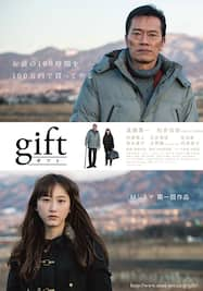 gift (ギフト)