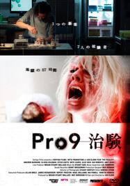 Pro9-治験