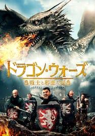 ドラゴン・ウォーズ 戦士と邪悪な民