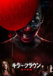 キラークラウン 血の惨劇
