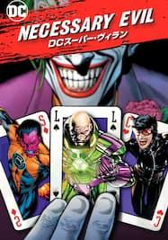 Necessary Evil / DC スーパー・ヴィラン
