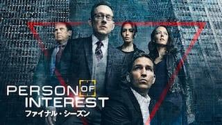 パーソン・オブ・インタレスト ~犯罪予知ユニット ファイナル・シーズン