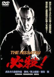 必殺!THE HISSATU