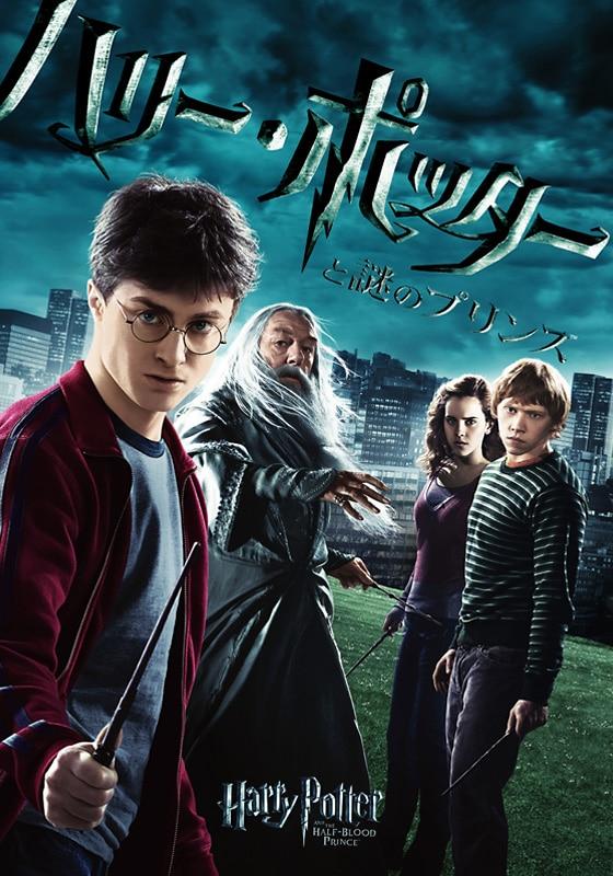 【第6作】ハリー・ポッターと謎のプリンス