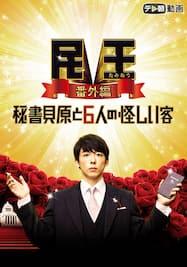 民王 番外編 秘書貝原と6人の怪しい客【テレ朝動画】