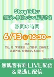 Story Teller 朗読・看板のない洋菓子店【隙間の時間】