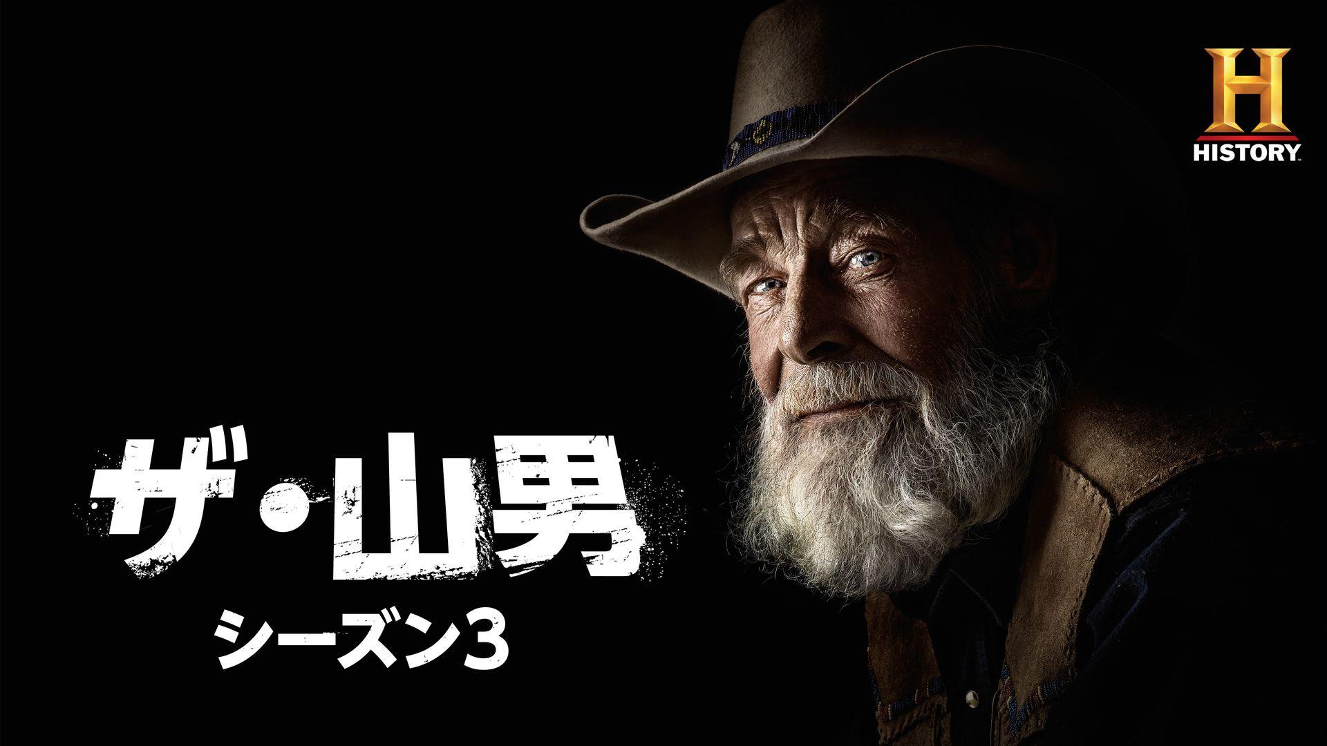 ザ・山男 シーズン3