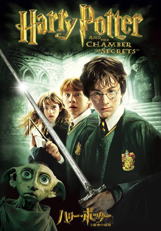 【第2作】ハリー・ポッターと秘密の部屋
