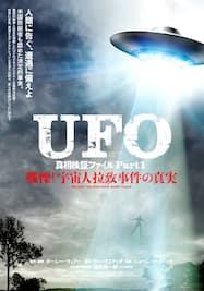 UFO 真相検証ファイル Part1