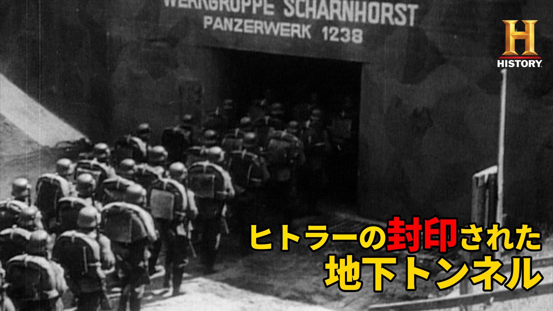 ヒトラーの封印された地下トンネル