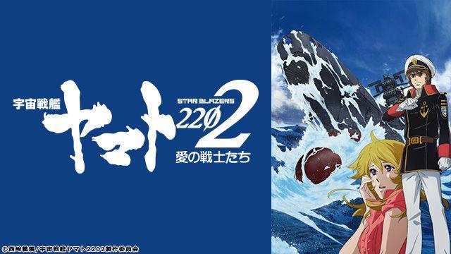 デジタルセル版 『宇宙戦艦ヤマト2202 愛の戦士たち』