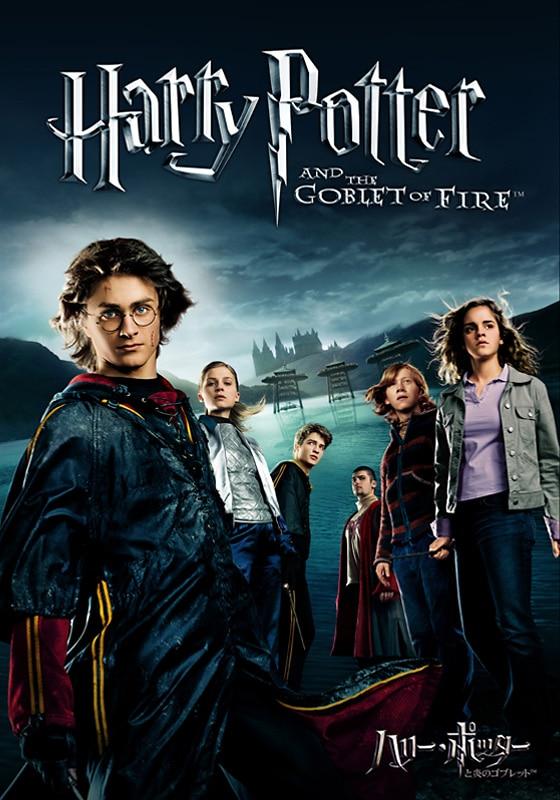 【第4作】ハリー・ポッターと炎のゴブレット