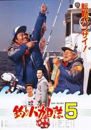 【第5作】釣りバカ日誌5