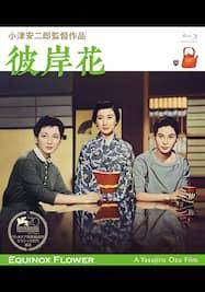 彼岸花 デジタル修復版