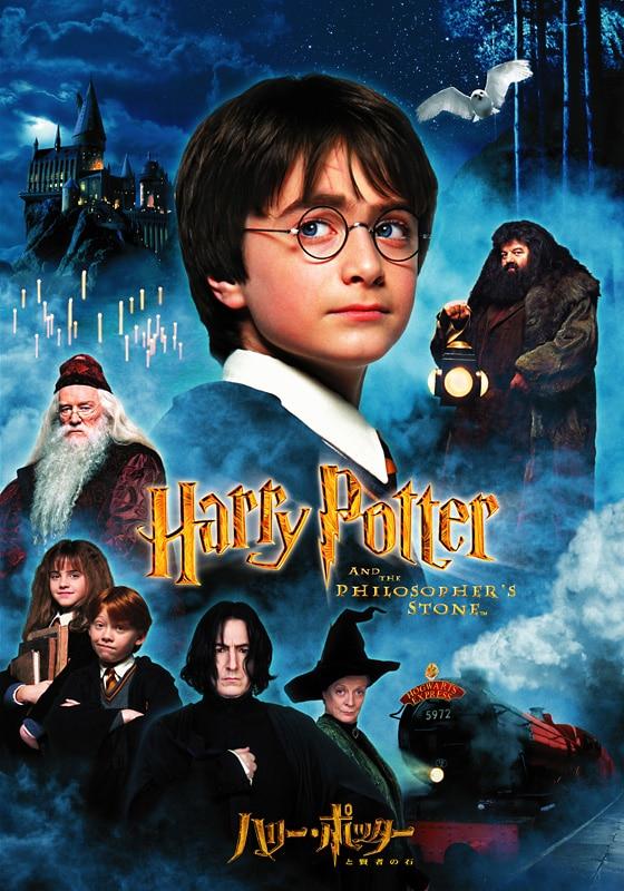 【第1作】ハリー・ポッターと賢者の石