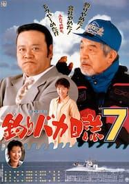 【第8作】釣りバカ日誌7