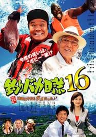 【第18作】釣りバカ日誌16 浜崎は今日もダメだった♪♪