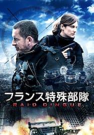 フランス特殊部隊RAID