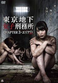 東京地下女子刑務所 CHAPTER3