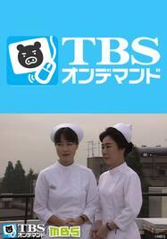 いのちの現場からII【TBSオンデマンド】