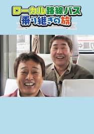 ローカル路線バス乗り継ぎの旅【テレ東OD】