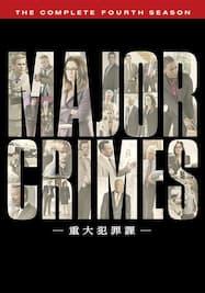 メジャー・クライムス/MAJOR CRIMES ~重大犯罪課~ シーズン4