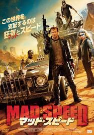 マッド・スピード