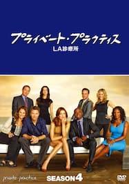 プライベート・プラクティス:LA診療所 シーズン4