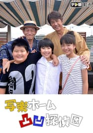 写楽ホーム凸凹探偵団【テレ朝動画】