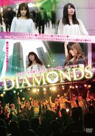 DIAMONDS ダイアモンド
