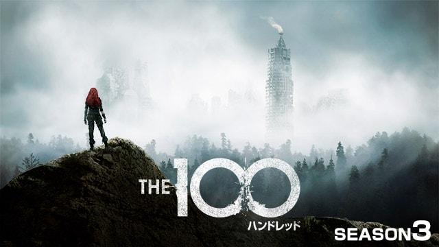 ハンドレッド/THE 100 シーズン3