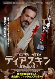 ディアスキン 鹿革の殺人鬼