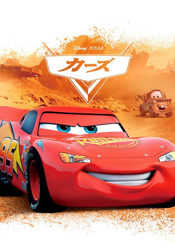 カーズ|CARS」