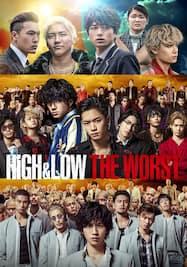 映画「HiGH&LOW THE WORST」