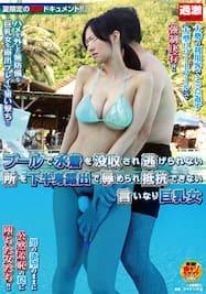 プールで水着を没収され逃げられない所を下半身露出で辱められ抵抗できない言いなり巨乳女