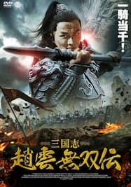 三国志 趙雲 無双伝