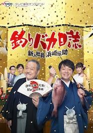釣りバカ日誌~新入社員 浜崎伝助~【テレ東OD】