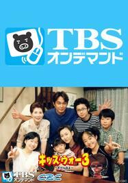 キッズ・ウォー3~ざけんなよ~【TBSオンデマンド】