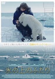 氷の上のふたり