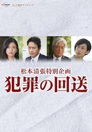 松本清張特別企画 犯罪の回送【テレ東OD】