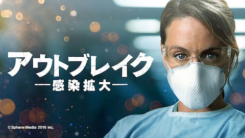 アウトブレイク-感染拡大- シーズン1
