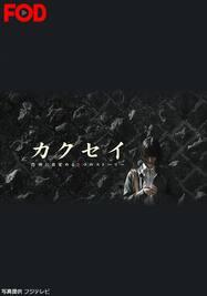 カクセイ【FOD】
