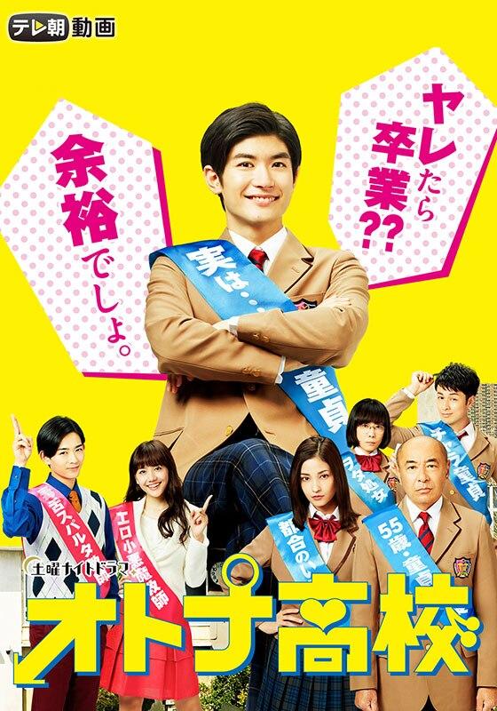 オトナ高校【テレ朝動画】