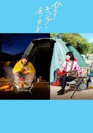 ひとりキャンプで食って寝る【テレ東OD】