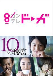 10の秘密【カンテレドーガ】