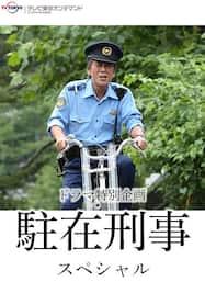 ドラマ特別企画 『駐在刑事スペシャル』【テレ東OD】