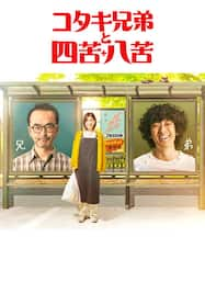 コタキ兄弟と四苦八苦【テレ東OD】