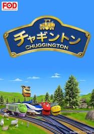 チャギントン(シーズン3)【FOD】