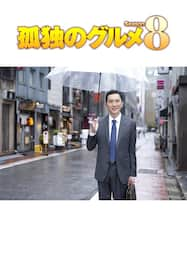 孤独のグルメ Season8【テレ東OD】